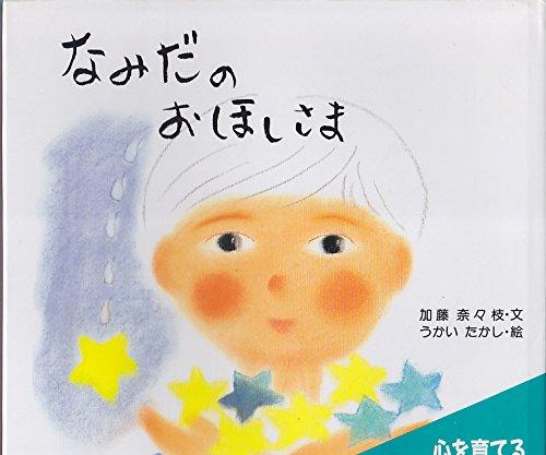 なみだのおほしさま (心を育てる愛の絵本)