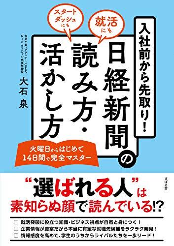 入社前から先取り! 日経新聞の読み方・活かし方