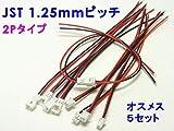 Molex PicoBlade 1.25 mmピッチ ケーブル付2Pコネクター オス・メス5セット(JST 1.25 micro JST)