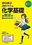 大学入試 坂田アキラの 化学基礎の解法が面白いほどわかる本 (坂田アキラの理系シリーズ)