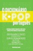Diccionario de portugués KPOP (Diccionario KPOP): 500 palabras y frases esenciales de Kpop, dramas coreanos, películas y programas de televisión