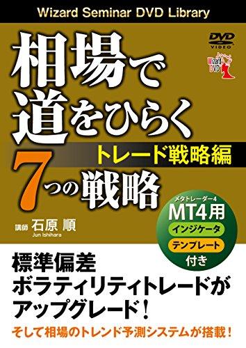 相場で道をひらく7つの戦略 ~トレード戦略編~ (<DVD data-recalc-dims=