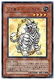遊戯王 FOTB-JP004-R 《宝玉獣 トパーズ・タイガー》 Rare