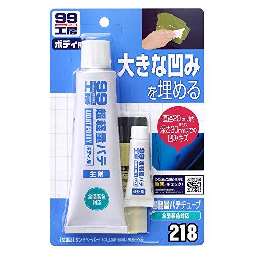 ソフト99(SOFT99) 補修用品 超軽量厚づけパテ 09218