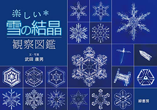 楽しい雪の結晶観察図鑑