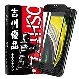 吉川優品 (i)Phone SE 第2世代 (2020) / (i)Phone8 / (i)Phone7 専用 アンチグレアガラスフィ……