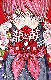 龍と苺(1) (少年サンデーコミックス)
