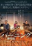 バーニング 劇場版 [DVD]
