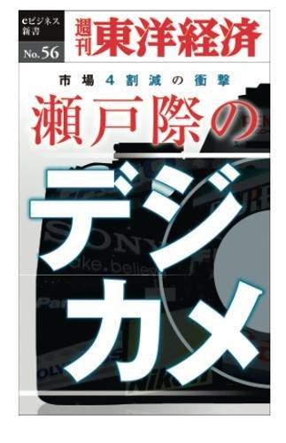 瀬戸際のデジカメ─週刊東洋経済eビジネス新書No.56 (週刊東洋経済eビジネス新書)