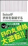 Suicaが世界を制覇する アップルが日本の技術を選んだ理由 (朝日新書)