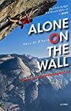 ALONE ON THE WALL アローン・オン・ザ・ウォール 単独登攀者、アレックス・オノルドの軌跡