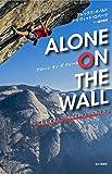 ALONE ON THE WALL アローン・オン・ザ・ウォール 単独登攀者、アレックス・オノルドの軌跡