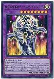 遊戯王 20PP-JP001 鋼鉄の魔導騎士-ギルティギア・フリード【ウルトラレア】