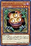 遊戯王OCG クリッター ノーマル ST17-JP013