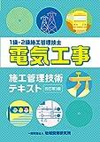 電気工事施工管理技術テキスト【改訂第3版】