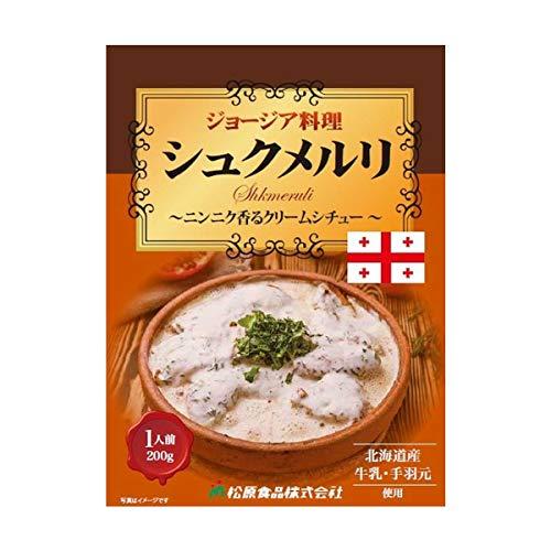 【常温】シュクメルリ ジョージア料理 200g クリームシチュー レトルト食品