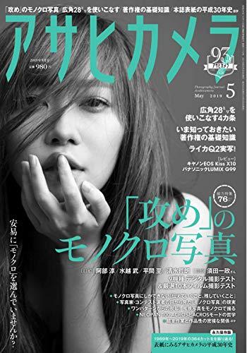 アサヒカメラ 2019年 05 月号 【表紙:指原莉乃】