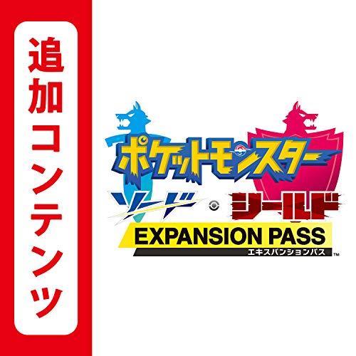 ポケットモンスター ソード・シールド エキスパンションパス オンラインコード版