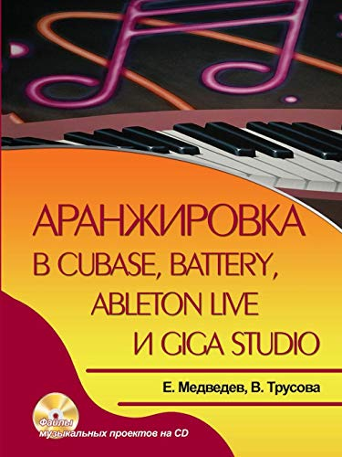 Arranging in Cubase, Battery, Ableton Live and Giga Studio