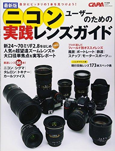 最新版ニコンユーザーのための実践レンズガイド (Gakken Camera Mook)