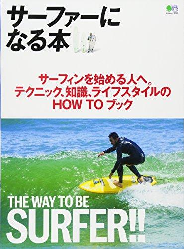 サーファーになる本 THE WAY TO BE SURFER!! (エイムック 3715)