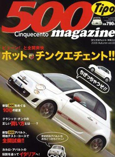 チンクエチェント・マガジン 500magazine Vol.2