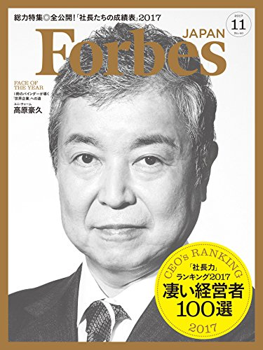 Forbes JAPAN(フォーブス ジャパン)2017年11月号