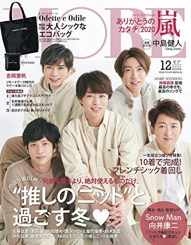 MORE(モア) 2020年 12 月号 [雑誌]