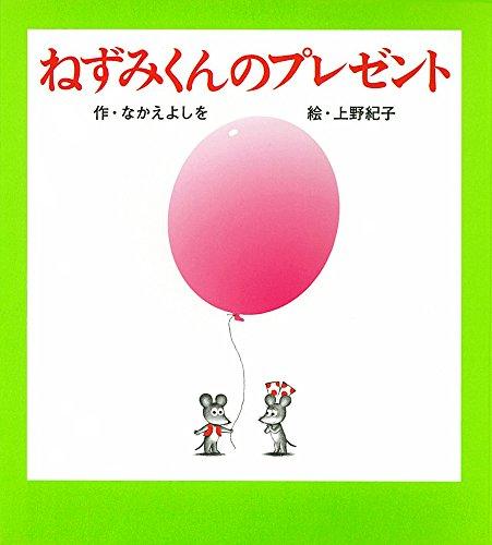 ねずみくんのプレゼント (ねずみくんの小さな絵本 4)