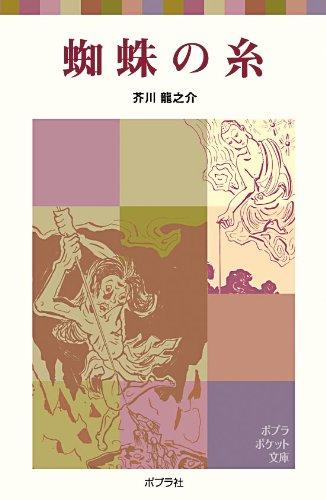 蜘蛛の糸 (ポプラポケット文庫 (371-1))