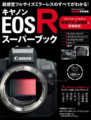 キヤノンEOS Rスーパーブック (学研カメラムック)