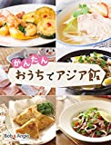 かんたん!おうちでアジア飯 (ボブとアンジーebook)