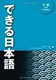 できる日本語中級本冊