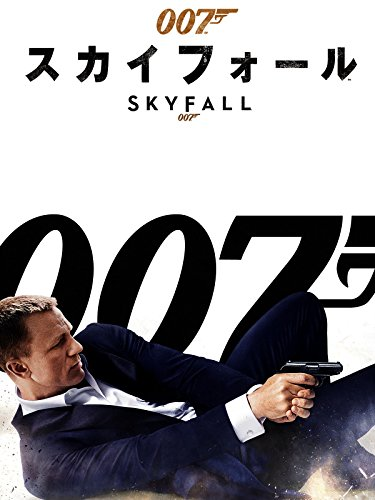 007 / スカイフォール (吹替版)