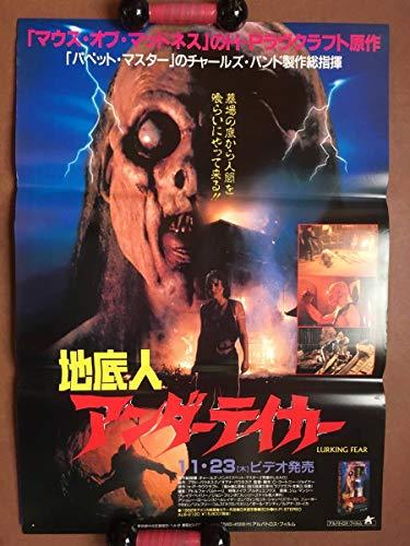 HPラヴクラフト原作地底人アンダーテイカー(1992年)ポスター() アシュレイローレンス