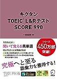 51pC6Ms8e9L. SL160  - 【体験記】僕がTOEIC900点を目指すために使っている参考書と学習法