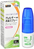 [Amazon限定ブランド]【第2類医薬品】PHARMA CHOICE アレルギー専用点鼻スプレー ベルダサポートAG点鼻薬 30mL ※セルフメディケーション税制対象商品