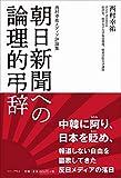 朝日新聞への論理的弔辞 - 西村幸祐メディア評論集 -