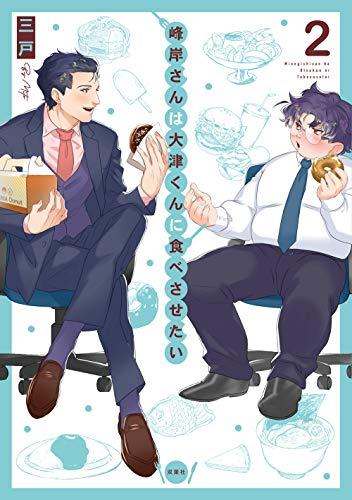峰岸さんは大津くんに食べさせたい(2)