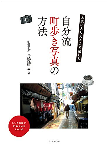 お気に入りカメラで楽しむ 自分流町歩き写真の方法 (玄光社MOOK)
