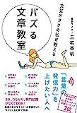 文芸オタクの私が教える バズる文章教室 (サンクチュアリ出版)