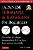 Hiragana y katakana japoneses para principiantes: primeros pasos para dominar el sistema de escritura japonés (CD-ROM incluido)