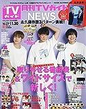 月刊TVガイド北海道版 2020年 12 月号 [雑誌]
