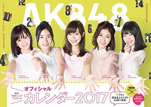 AKB48グループ オフィシャルカレンダー2017 (カレンダー)