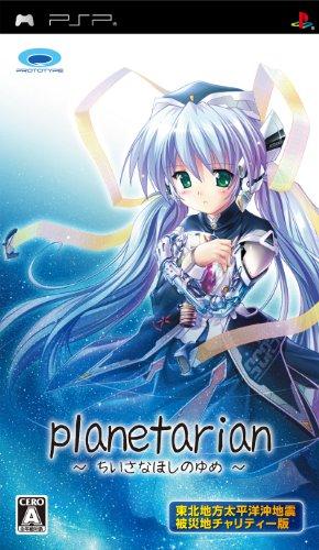 planetarian ~ちいさなほしのゆめ~ 東北地方太平洋沖地震被災地チャリティー版 - PSP