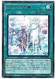 遊戯王 / アラメシアの儀(ウルトラ)/ DBGC-JP025 / デッキビルドパック「グランド・クリエイターズ」