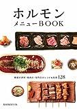 ホルモンメニューBOOK  繁盛居酒屋・焼肉店・専門店のレシピ&技術128 (旭屋出版MOOK)