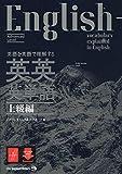 51qDXWyXo4L. SL160  - 【マスター編】TOEIC900点向け参考書 英語を英語で理解する 英英英単語