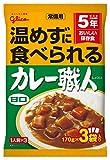 江崎グリコ 常備用カレー職人3食パック甘口 (常備用・非常食・保存食) 170g×3食 ×5個