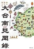 来た見た食うた ヤマサキ兄妹的 大台南見聞録 KanKanTrip